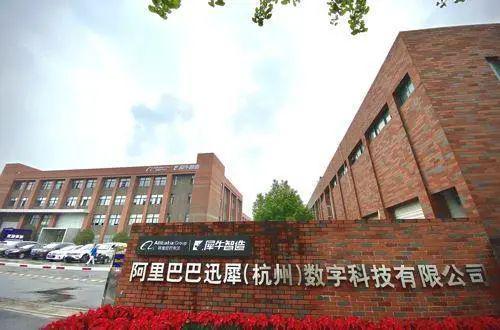 """9月16日,阿里巴巴旗下的""""犀牛工厂正式揭牌""""。视觉中国"""
