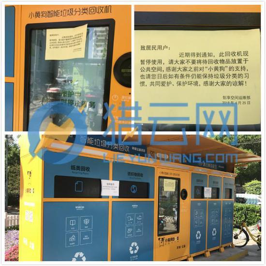 (位于北京市潘家园街道华威北里45号楼附近的小黄狗智能柜)
