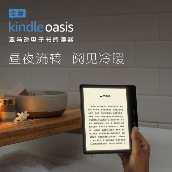 全新Kindle Oasis来了:7�计�/新增暖光灯/2399元起
