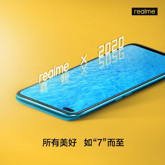realme真我X50正面照公布 发布会惊喜不仅仅是5G