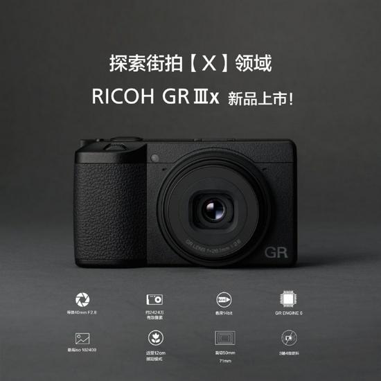 理光发布RICOH GR Ⅲx:APS-C画幅、40mm人像焦段、大底便携