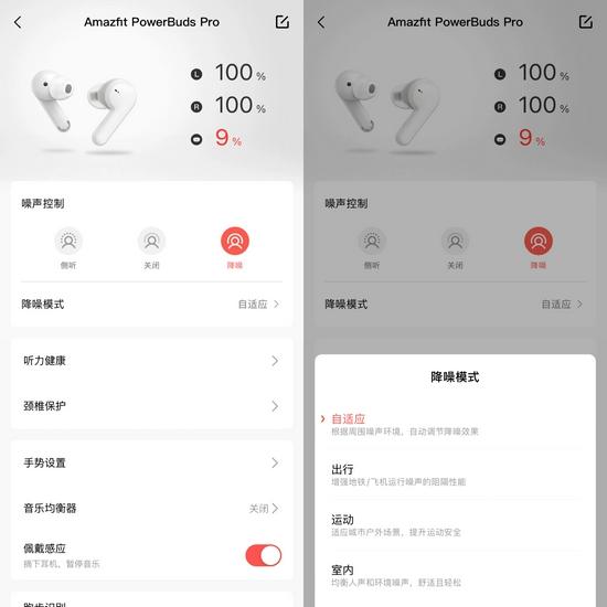 Amazfifit PowerBuds Pro快速上手 耳机加个健康传感器