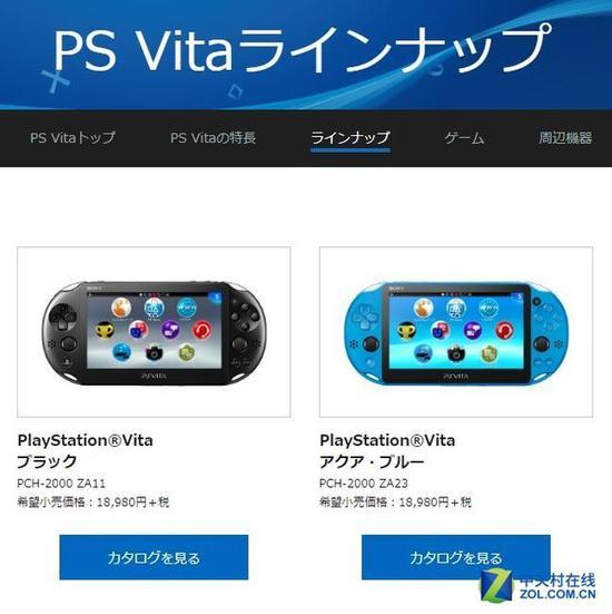 PS Vita即将停止发货