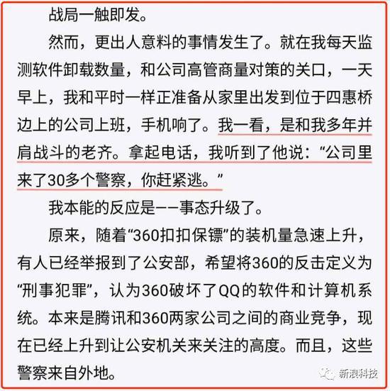 """▲《颠覆者:周鸿祎自传》中,详细描述了这段""""战友""""情"""