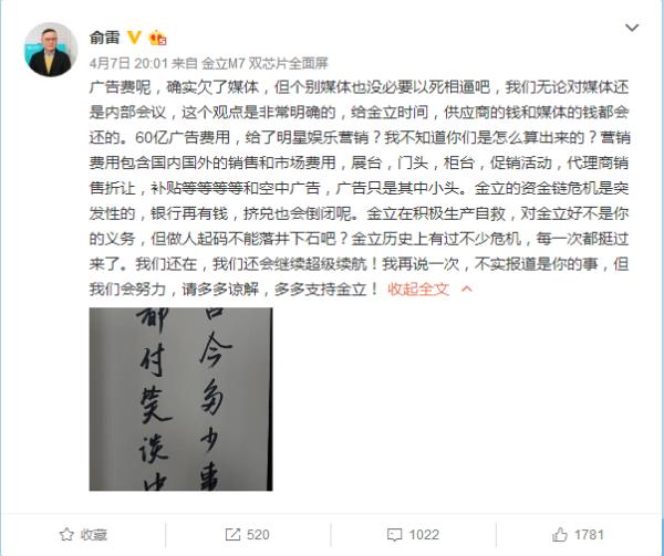 金立副总裁连发两条微博辟谣 称集团仍在自救