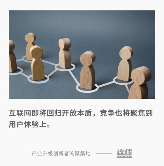 阿里、腾讯、字节将互通链接,互联网江湖的玩法彻底变了
