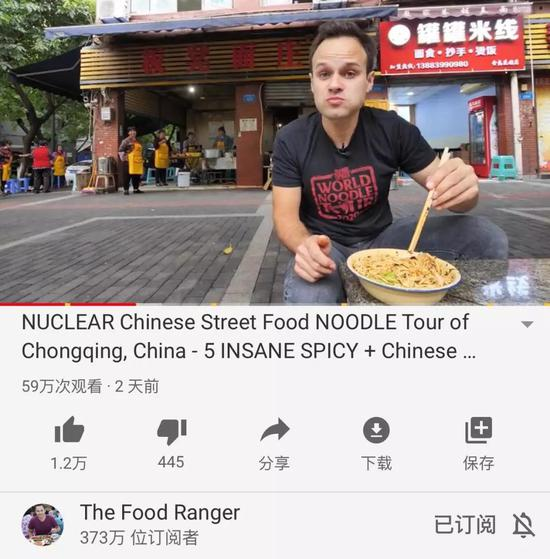 The Food Ranger 体验重庆小面来源 / YouTube
