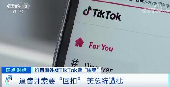 "TikTok遭""围猎"" 抖音海外版用户:美国政府在抢劫"