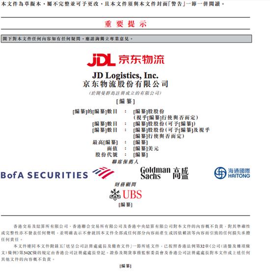 京东物流IPO之路迈出关键一步,5月2日晚通过港交所聆讯