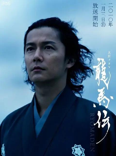 日本电视剧《龙马传》中的坂本龙马形象