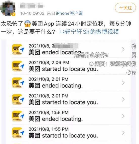 """美团、微信、淘宝""""频繁定位""""用户?iOS15升级后,App集体""""沦陷""""?真相是…"""