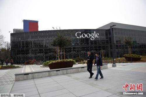 资料图片:谷歌公司。