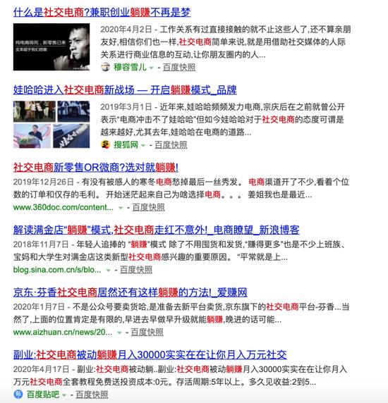 """社交电商平台的宣传绑定词多是""""躺赚""""来源 / 百度搜索"""