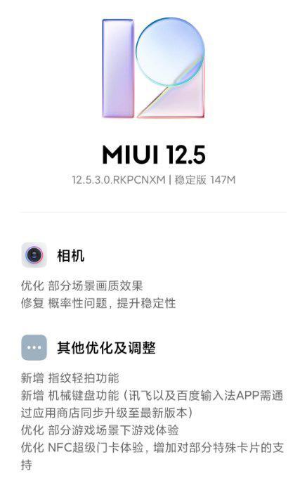 Redmi Note 10 Pro推送12.5.3更新:新增仿真机械键盘功能