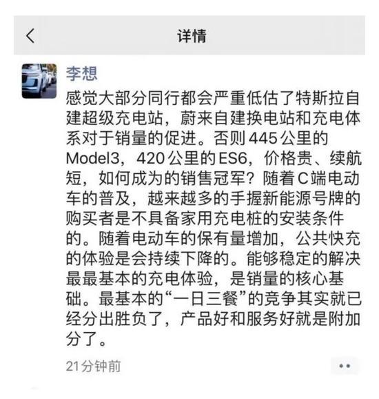 """李想""""灵魂拷问""""揭示电动车尴尬现状 """"软件""""比拼已是新赛道"""