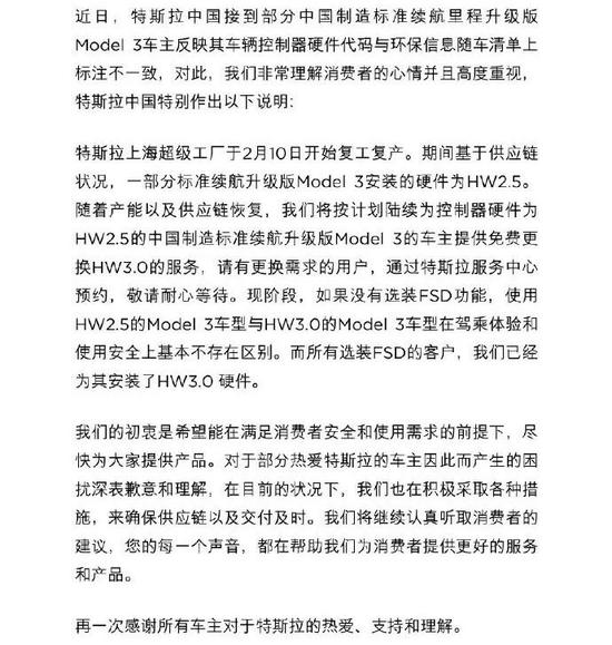 特斯拉关于中国制造Model 3环评清单问题的官方回复来源/特斯拉官方微博
