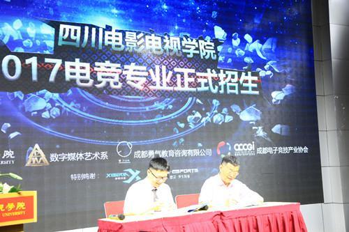 四川电影电视学院新增一国家级一流本科专业建设点