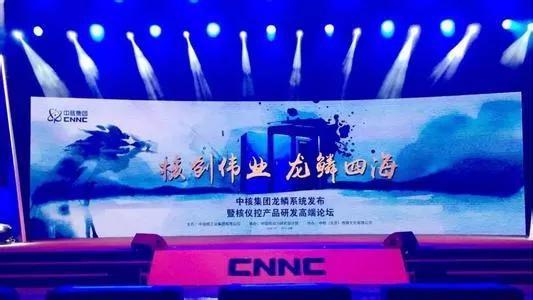 """6日,我国首套军民融合安全级DCS平台——""""龙鳞系统""""发布。"""