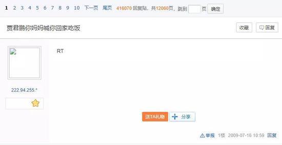 在新版贴吧页面中访问贾君鹏原贴,回复数被锁定在40万左右