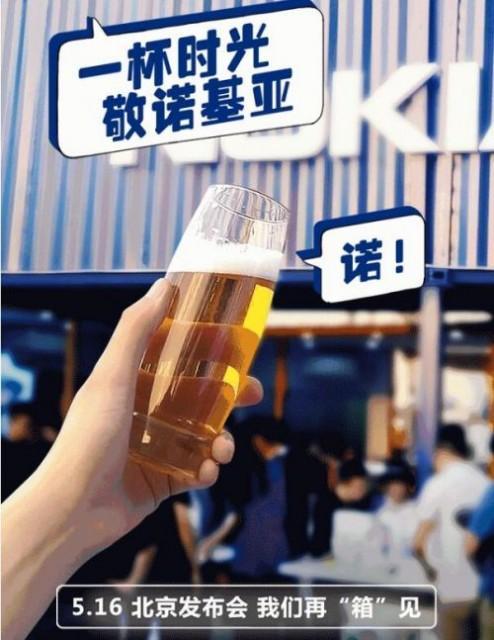诺基亚确认5月16日在北京发布X手机