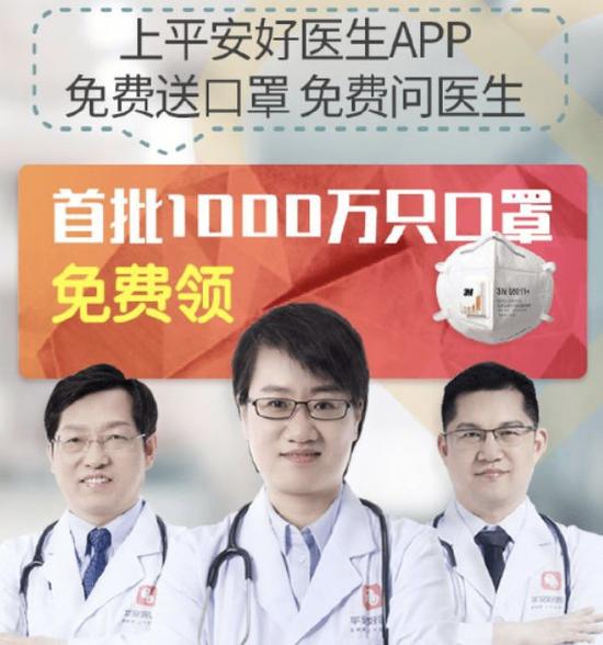 平安好醫生活動推廣頁面