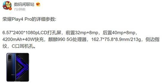 荣耀Play4Pro参数曝光:麒麟9905G+侧边指纹