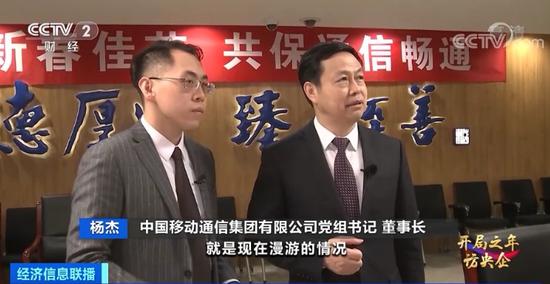 中国移动董事长杨杰接受央视专访:5G时代来临 新基建激发新动能