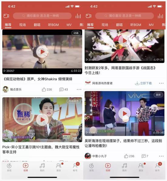 网易云音乐App中的短视频板块