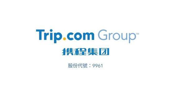 携程今起公开招股 预期4月19日正式登陆港交所