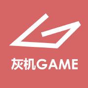 灰机GAME