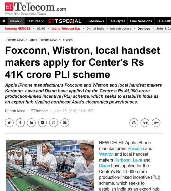 印度发4000亿卢比激励电子制造业 中国手机品牌无一入围