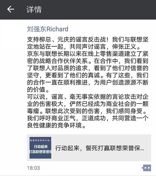 刘强东:谣言对企业伤害极大 已成为商业社会的毒瘤
