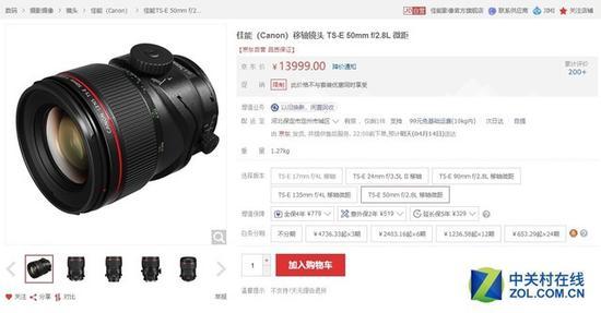 佳能TS-E50mmf/2.8L