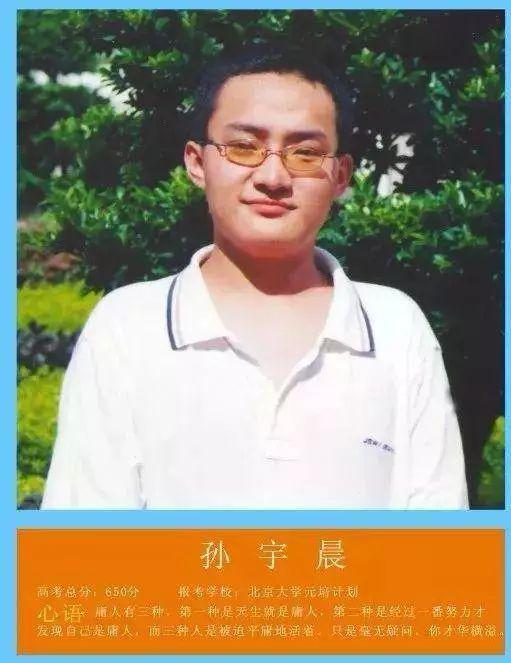 中学时的孙宇晨。