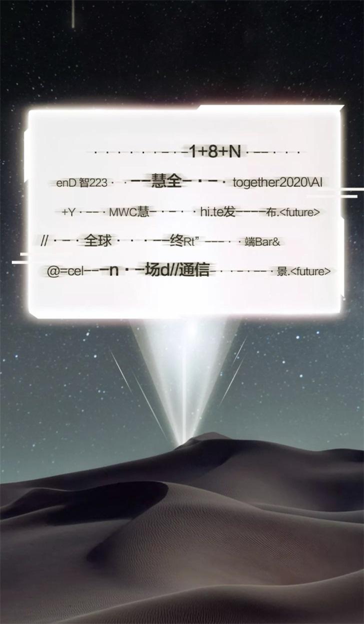 华为MWC2020全球新品发布会官宣折叠屏新机有戏?