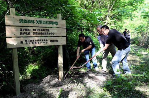 蚂蚁森林关坝自然保护地落成。来源:被访者供图