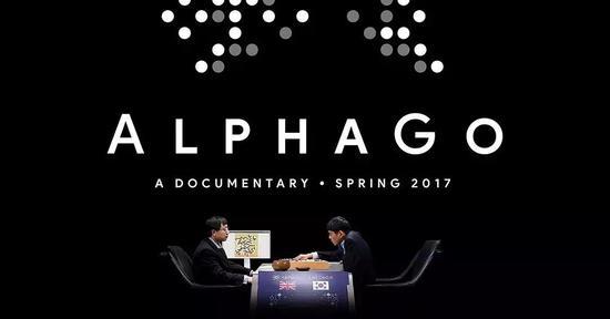 "Alpha Go也是一款""不弱""的人工智能。?#35745;?#26469;源:《AlphaGo世纪对决》"