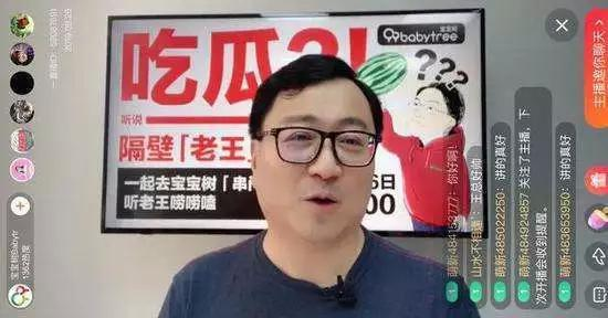 图:王怀南视频直播