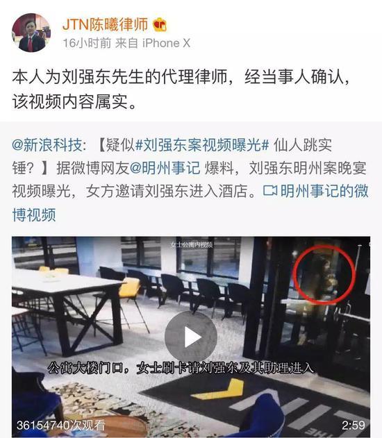 (刘强东代理律师微博截图)
