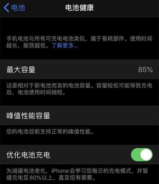 苹果iOS 13电池功能小秘密,这设