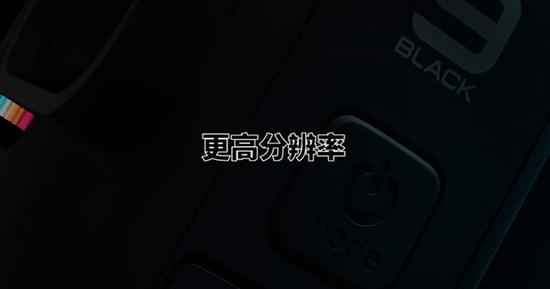 GoPro Hero 9明天发布:升级双彩屏 可拍5K视频