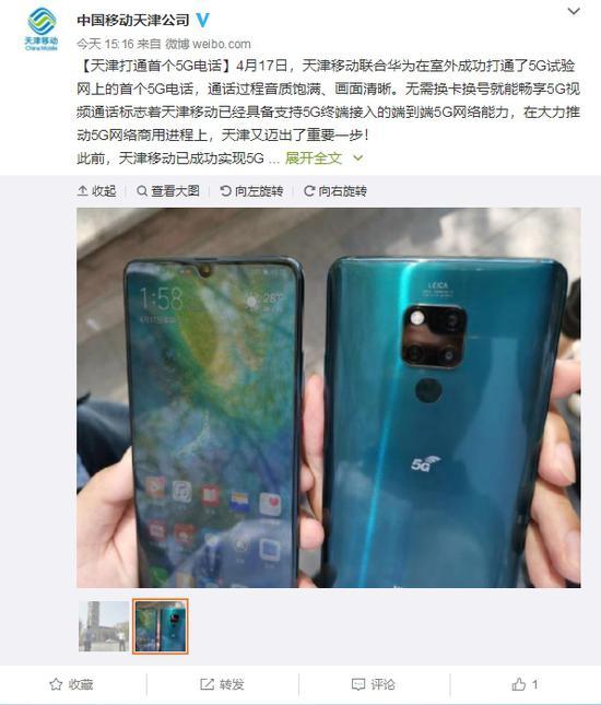 华为Mate 20 X 5G版真机曝光:打通天津首个5G电话