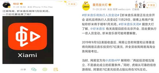 虾米音乐或将关停的消息被曝出,截图自微博