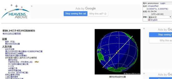 航天器观测:手把手教你观测天和核心舱过境