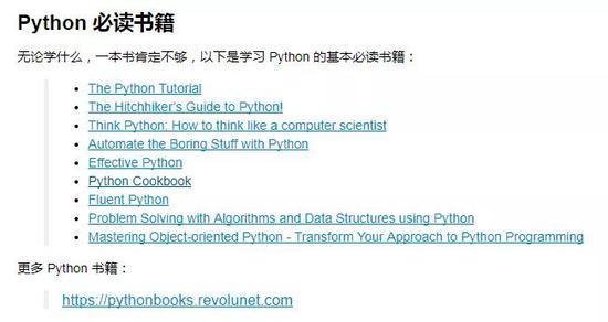 Python 必读书籍