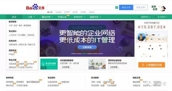 李彦宏被列入失信名单后百度文库庄子解决了问题二则ppt优秀图片