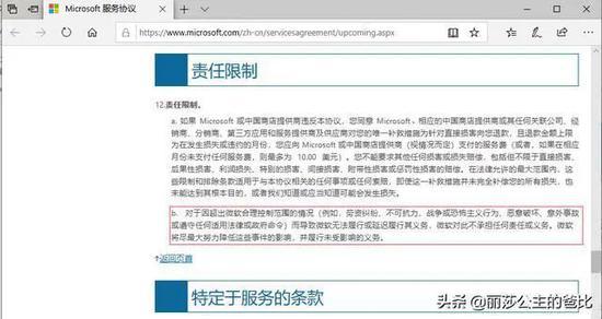 """关于微软""""断供""""中国、收购TikTok 真相来了"""