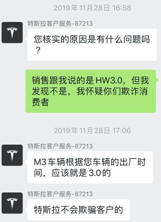 特斯拉客服在未交车之前给车主的回复来源/受访者