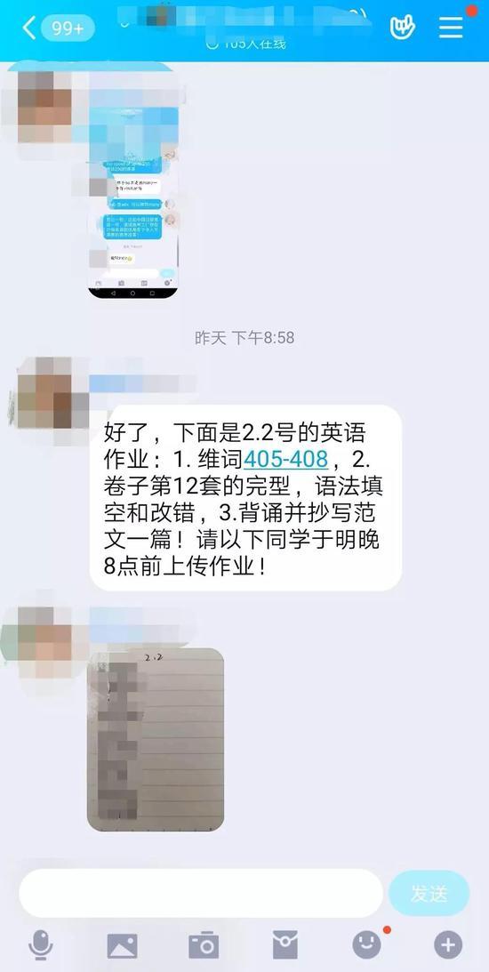 王加文在QQ群里布置作业