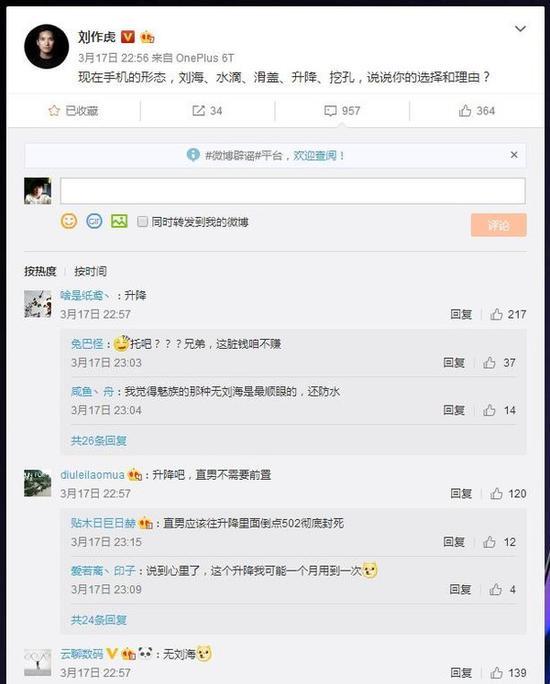 刘作虎深夜发起网友调查